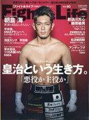 Fight&Life (ファイトアンドライフ) 2020年 10月号 [雑誌]