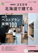 SUUMO注文住宅 北海道で建てる 2020年 秋号 [雑誌]