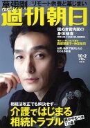 週刊朝日 2020年 10/2号 [雑誌]