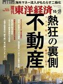 週刊 東洋経済 2020年 10/31号 [雑誌]
