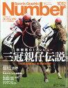 Sports Graphic Number (スポーツ・グラフィック ナンバー) 2020年 10/22号 [雑誌]