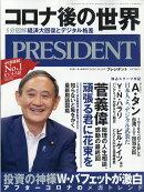 PRESIDENT (プレジデント) 2020年 10/16号 [雑誌]