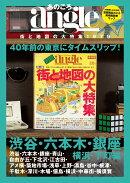 あのころangle 街と地図の大特集1979 渋谷・六本木・銀座・横浜・下町編