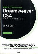 速習デザインDreamweaver CS4
