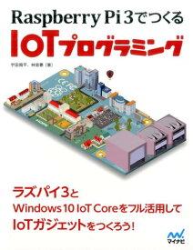 Raspberry Pi 3でつくるIoTプログラミング IoTガジェットをつくろう! [ 宇田周平 ]