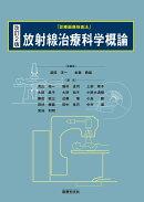 改訂2版 放射線治療科学概論