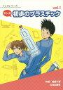 初歩のプラスチック(vol.1) マンガ (マンガシリーズ) [ 英賀千尋 ]