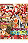 東海ラーメン道(2012)