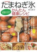 【バーゲン本】たまねぎ氷 かんたん健康レシピ