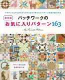 【バーゲン本】パッチワークのお気に入りパターン163 保存版