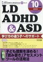 LD、ADHD & ASD 2020年 10月号 [雑誌]