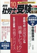 月刊 社労士受験 2020年 10月号 [雑誌]