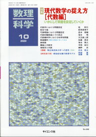 数理科学 2020年 10月号 [雑誌]