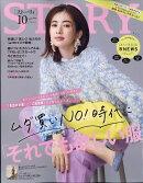 STORY (ストーリィ) 2020年 10月号 [雑誌]