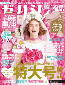 ゼクシィ福島 2020年 10月号 [雑誌]