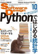 Software Design (ソフトウェア デザイン) 2020年 10月号 [雑誌]