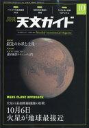 天文ガイド 2020年 10月号 [雑誌]