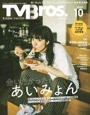 TV Bros. (テレビブロス) 2020年 10月号 [雑誌]