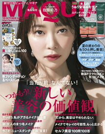 MAQUIA (マキア) 2020年 10月号 [雑誌]