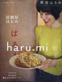栗原はるみ haru_mi (ハルミ) 2020年 10月号 [雑誌]