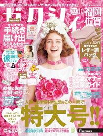 ゼクシィ福岡佐賀 2020年 10月号 [雑誌]