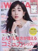 日経 WOMAN (ウーマン) 2020年 10月号 [雑誌]