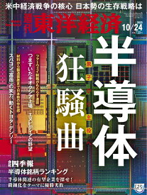 週刊 東洋経済 2020年 10/24号 [雑誌]