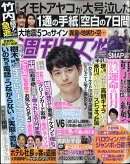 週刊女性 2020年 10/20号 [雑誌]