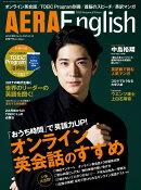 AERA English (アエラ・イングリッシュ) 2020 Autumn&Winter【表紙:中島裕翔】