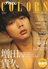 ザ・テレビジョンCOLORS Vol.48 YELLOW 2020年 10/17号 [雑誌]