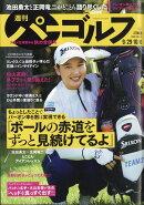 週刊パーゴルフ 2020年 10/6号 [雑誌]
