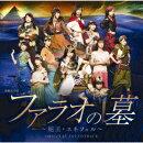 演劇女子部「ファラオの墓〜蛇王・スネフェル」オリジナルサウンドトラック