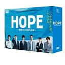 HOPE〜期待ゼロの新入社員〜 DVD BOX [ 中島裕翔 ]