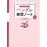 いちばんやさしいハングル練習ノート(入門編)