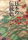 日本の伝統色 [ 浜田信義 ]