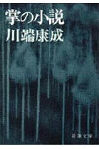 掌の小説 (新潮文庫 かー1-5 新潮文庫) [ 川端 康成 ]