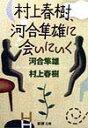 村上春樹、河合隼雄に会いにいく (新潮文庫) [ 河合隼雄 ]
