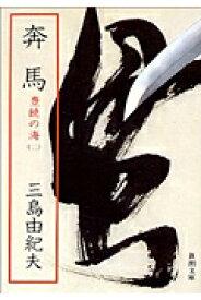 奔馬改版 豊饒の海第2巻 (新潮文庫) [ 三島由紀夫 ]