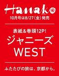 【予約】Hanako (ハナコ) 2021年 10月号 [雑誌]