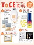 【予約】VoCE (ヴォーチェ) 2021年 10月号 [雑誌]