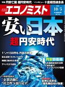 エコノミスト 2021年 10/5号 [雑誌]