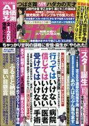 週刊ポスト 2021年 10/29号 [雑誌]