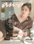 【予約】anan (アンアン) 2021年 10/13号 [雑誌]