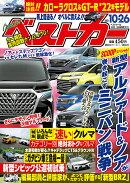 ベストカー 2021年 10/26号 [雑誌]