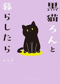 黒猫ろんと暮らしたら [ AKR ]