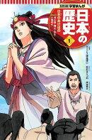 日本のあけぼの 学習まんが 日本の歴史(1)