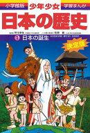 日本の歴史 日本の誕生