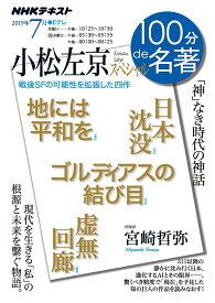 小松左京スペシャル 2019年7月 (100分 de 名著) [ 宮崎 哲弥 ]