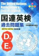 国連英検過去問題集D級・E級(2015-2016年度実施)
