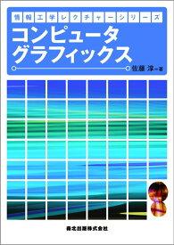コンピュータグラフィックス (情報工学レクチャーシリーズ) [ 佐藤 淳 ]